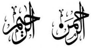 صور ما معنى الرحمن الرحيم , شرح اسم الرحمن الرحيم