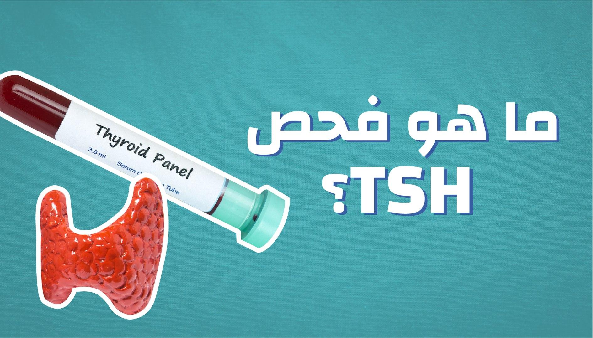 صور ما هو تحليل tsh , اهميه اختبار TSH