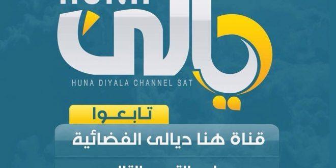 صور تردد قناة ديالى , التردد الجديد لقناه ديالي