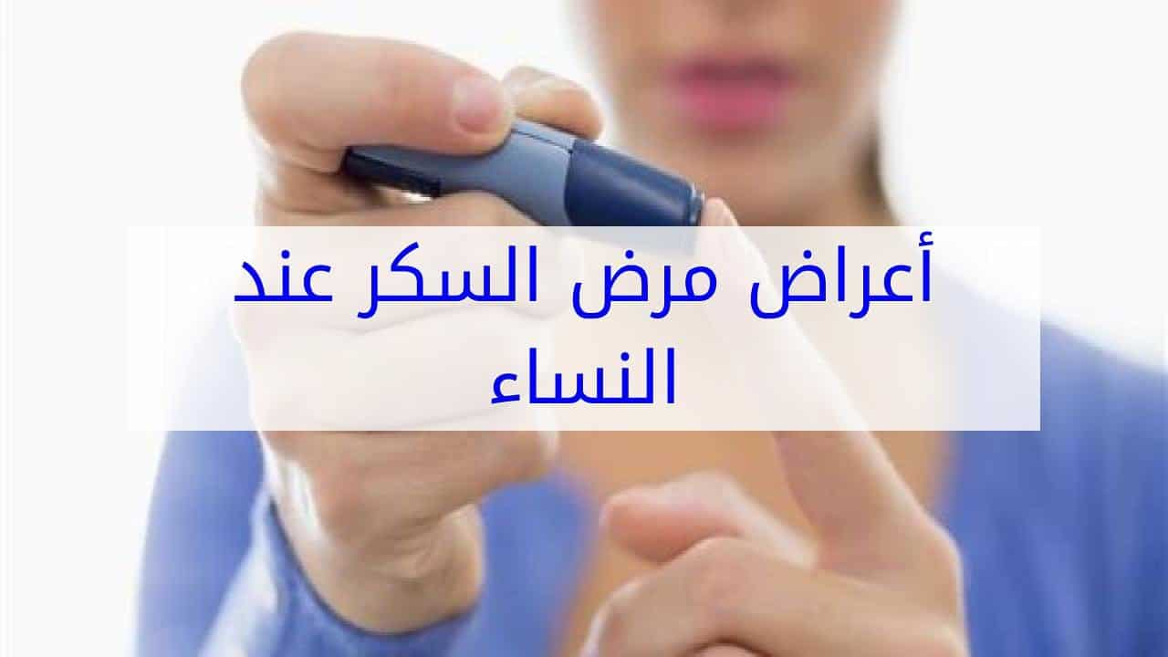 صورة اعراض مرض السكر عند النساء , دلالات علي الاصابه بمرض السكر