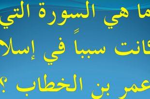 صور قصة اسلام عمر بن الخطاب , السبب وراء اسلام عمر بن الخطاب