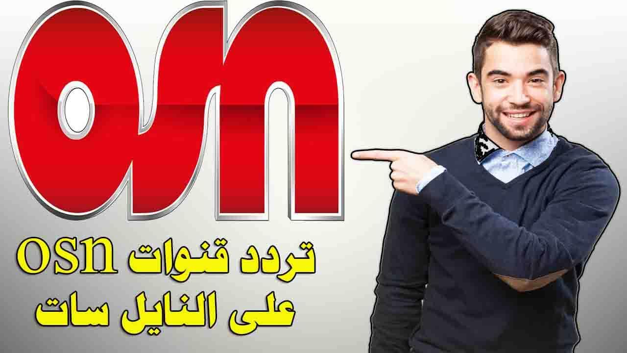 صورة تردد قناة osn ياهلا , قناه او اس ان علي النايل سات