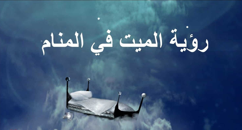 صورة كيفية رؤية الميت في المنام , تفسير رويه الميت في الحلم