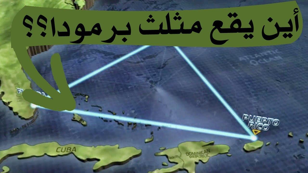 صورة اين يقع مثلث برمودا على الخريطة , اسطوره مثلث برموده ومكانه