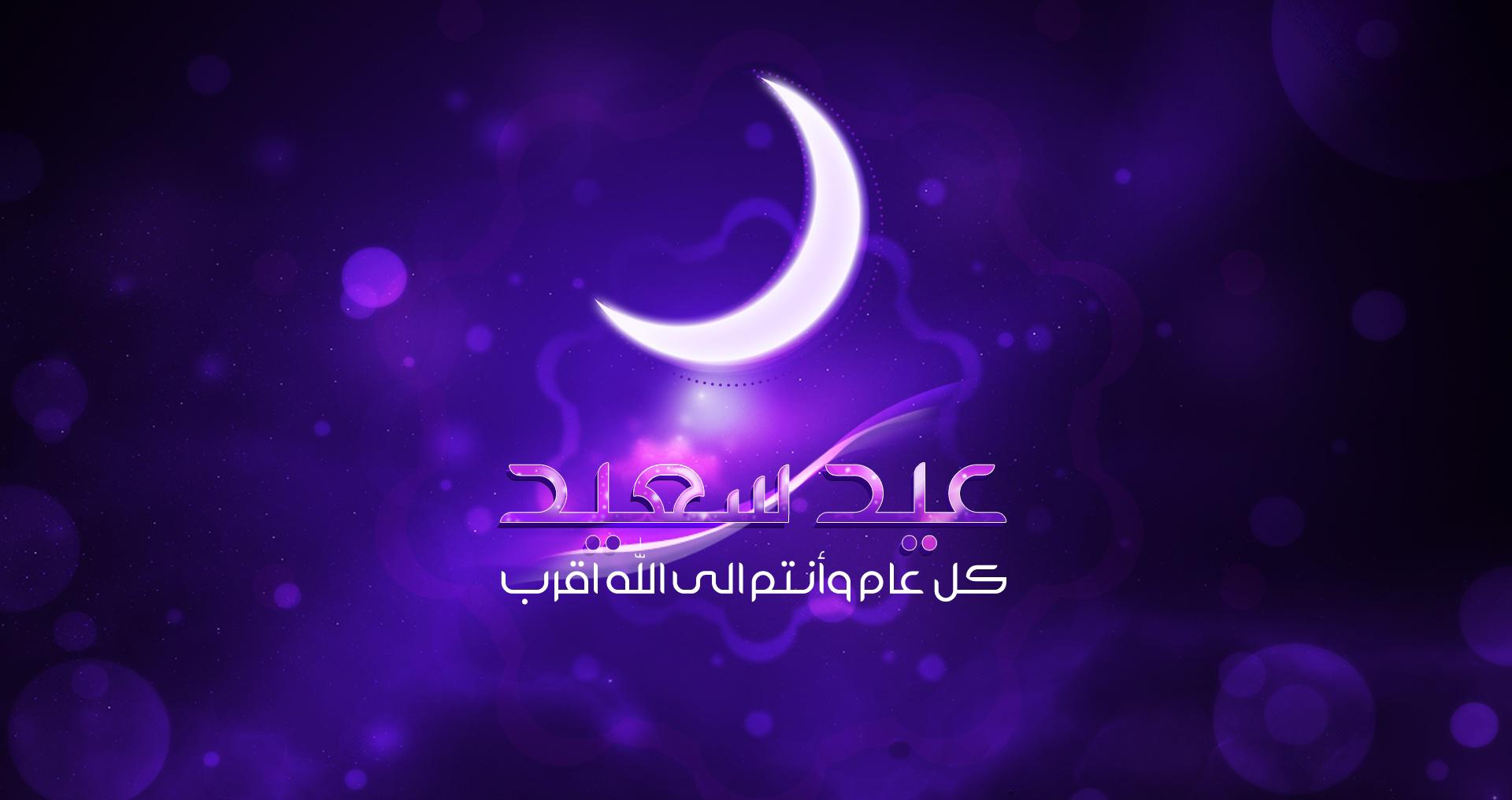 صور صور تهنئة بالعيد الفطر , بطاقات مباركه بعيد الفطر