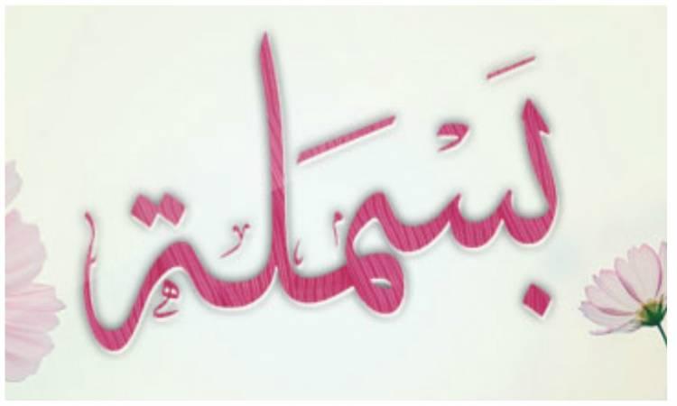 صورة معنى اسم بسملة , المعني في اللغة العربية
