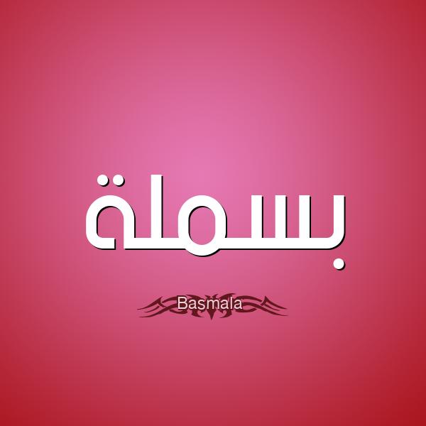 صور معنى اسم بسملة , المعني في اللغة العربية