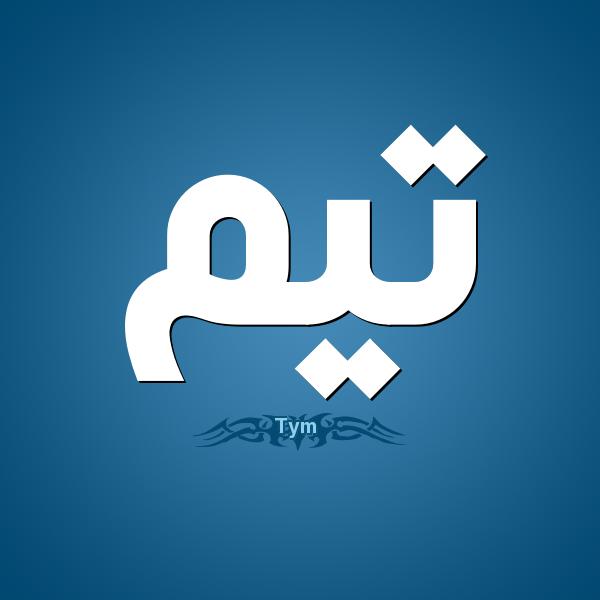 صور معنى اسم تيم الله , تيم الله في اللغة العربية