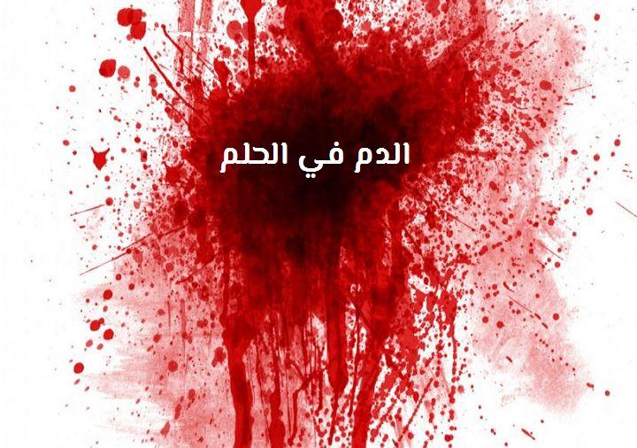 صور تفسير الحلم بالدم , رؤية الدم في المنام