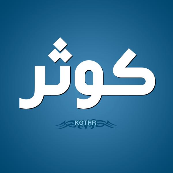 صور اسم كوثر بالانجليزي , كوثر في اللغة العربية