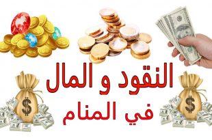 صور النقود المعدنية في المنام , رؤية العملات في الحلم