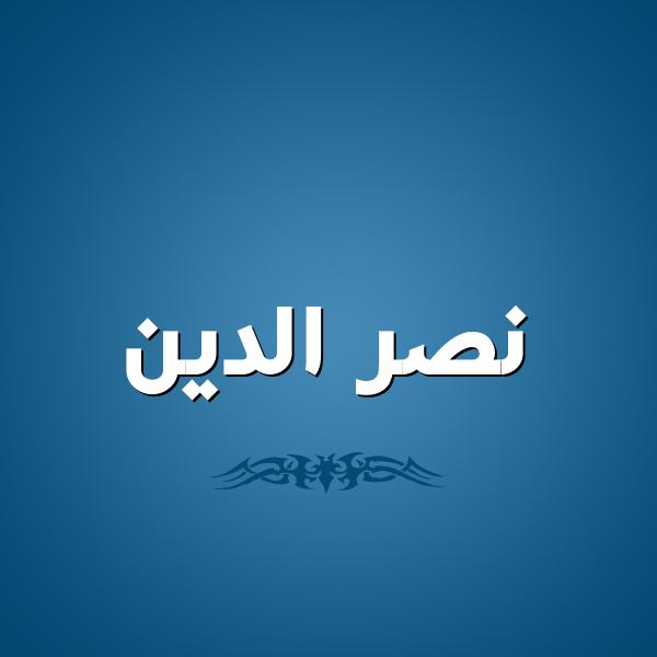 صورة معنى اسم نصر , نصر في اللغة العربية