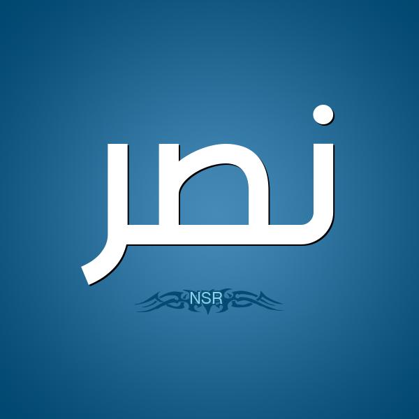 صور معنى اسم نصر , نصر في اللغة العربية