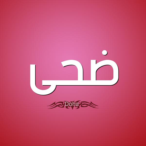 صورة ما معنى اسم ضحى , اسم ضحي في اللغة العربية