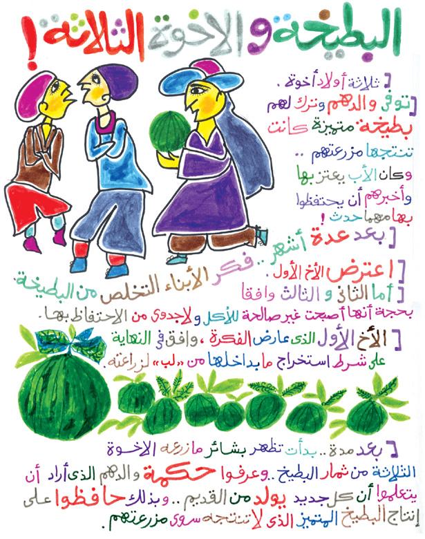 صورة قصة قصيرة اطفال , حكايات ممتعة للصغار