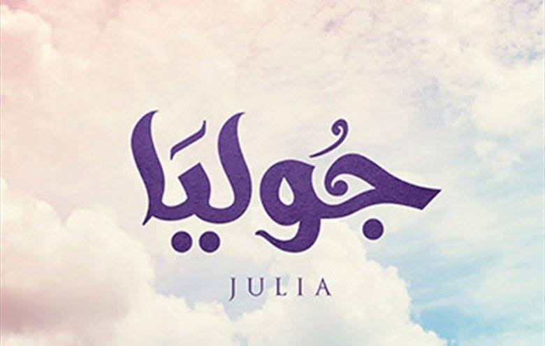 صور معنى اسم جوليا في الاسلام , جوليا في اللغة العربية