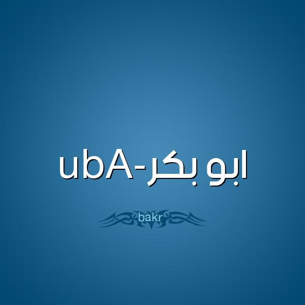 صور معنى كلمة بكر , بكر في اللغة العربية