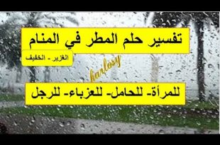 صورة تفسير حلم نزول المطر الغزير , معني المطر في الحلم