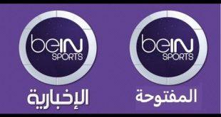صورة تردد قناة بي ان سبورت الاخبارية على النايل سات , تردد بي ان سبورت المفتوحه