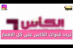 صورة تردد قناة الكاس نايل سات , تردد الكاس الرياضيه 2019