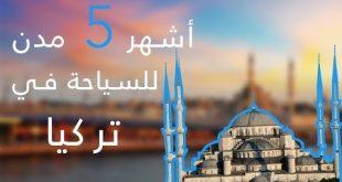 صورة اسماء مدن تركيا السياحية , اجمل الاماكن السياحيه في تركيا