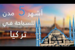 صور اسماء مدن تركيا السياحية , اجمل الاماكن السياحيه في تركيا