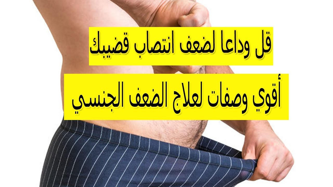 صورة اسباب ضعف القذف عند الرجال وعلاجه , الضعف الجنسى عند الرجل وطرق علاجة