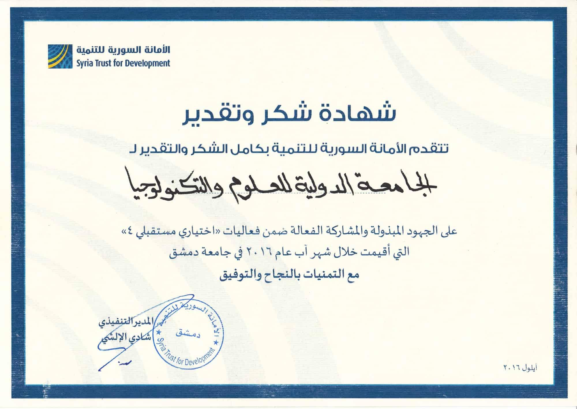 نموذج شهادة حضور دورة