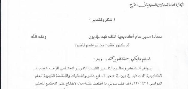 نموذج رسالة تحفيزية بالعربية Doc