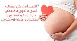 صورة ادعية تسهيل الولاده , ادعية قرانية لجعل الولادة سهلة