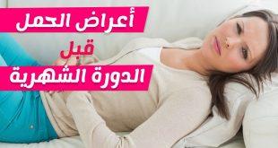 صور ماهي اعراض الحمل قبل الدورة بيومين , كيف اعرف انى حامل قبل ميعاد الدورة بيومين؟
