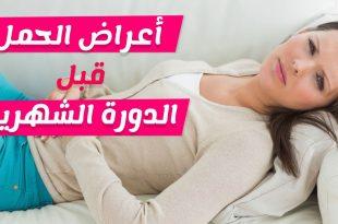 صورة ماهي اعراض الحمل قبل الدورة بيومين , كيف اعرف انى حامل قبل ميعاد الدورة بيومين؟