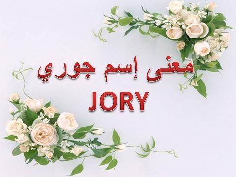صور معنى اسم جوري في الاسلام , ماحكم التسمية بجورى فى الدين الاسلامى