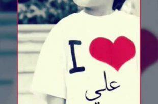 صورة قصيدة مدح باسم علي , اجمل ماقيل فى حب على