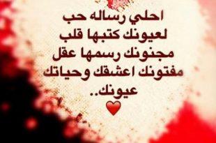 صورة رسائل حب قصيره وقوية , مسجات الحب القصيرة للعشاق