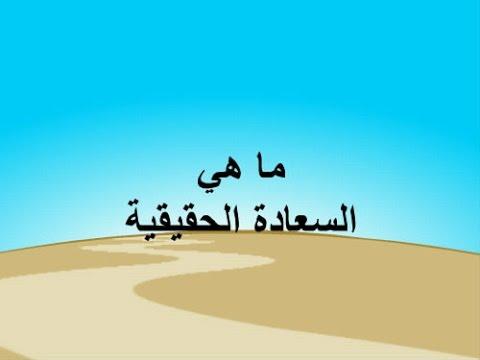 صور ما هي السعادة الحقيقية , مفهوم السعادة الحقيقية فى الاسلام؟