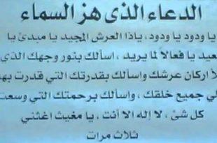 صورة دعاء اهتز له عرش الرحمن , الدعاء المستجاب الذى هز السماوات والارض