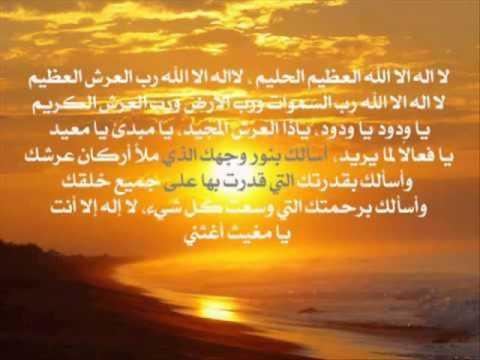 دعاء اهتز له عرش الرحمن الدعاء المستجاب الذى هز السماوات والارض شوق وغزل