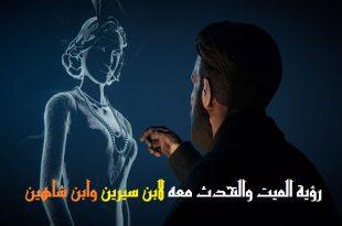 صور رؤية الميت في المنام وهو يتكلم , تفسير رؤية التحدث مع المتوفى فى المنام