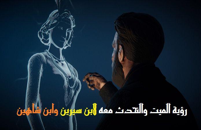 صورة رؤية الميت في المنام وهو يتكلم , تفسير رؤية التحدث مع المتوفى فى المنام