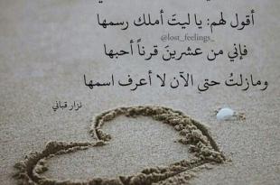 صور احلى ما قيل في الحب والغزل , قصائد الحب الرومانسى لاشهر شعراء العرب