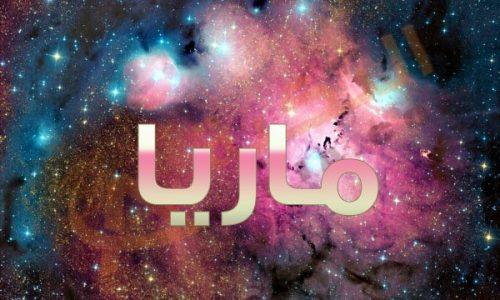 صورة معنى اسم ماريا في الاسلام , حكم الشرع فى تسمية البنات باسم ماريا