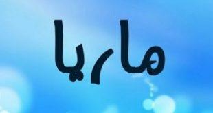 صور معنى اسم ماريا في الاسلام , حكم الشرع فى تسمية البنات باسم ماريا