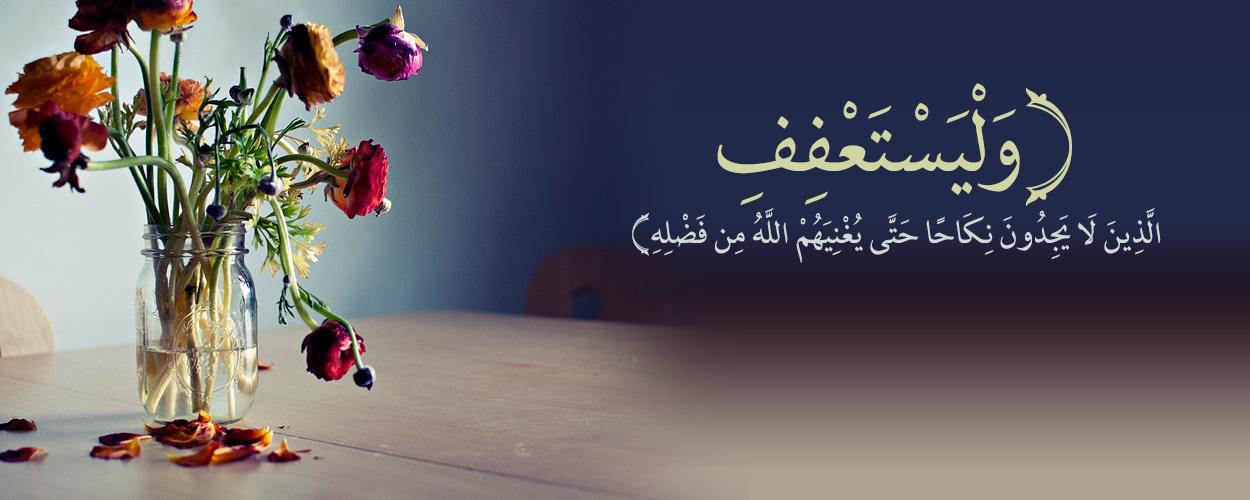 صور ما هي العفة , مفهوم العفة فى حياة المسلم