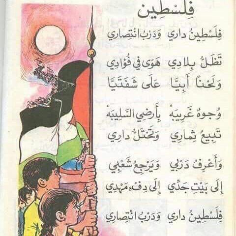 صورة قصيدة عن فلسطين , كلام جميل عن فلسطين