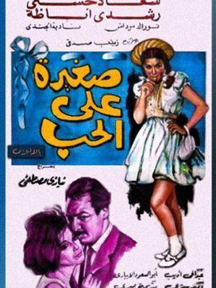 صور صغيرة على الحب , اجمل افلام سعاد حسني