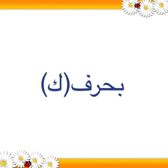 صورة بلد بحرف ك , اسم دول تبدا بحرف الكاف