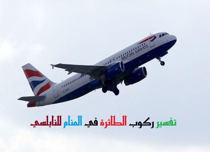 صورة رؤية الطائرة في المنام , تفسير الحلم بطائره