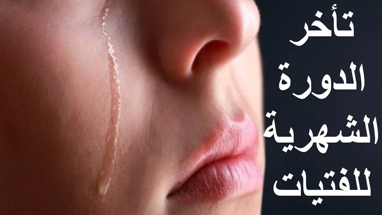 صورة تاخر الدورة الشهرية عند البنات 3 شهور , اسباب اضطرابات الدوره الشهريه