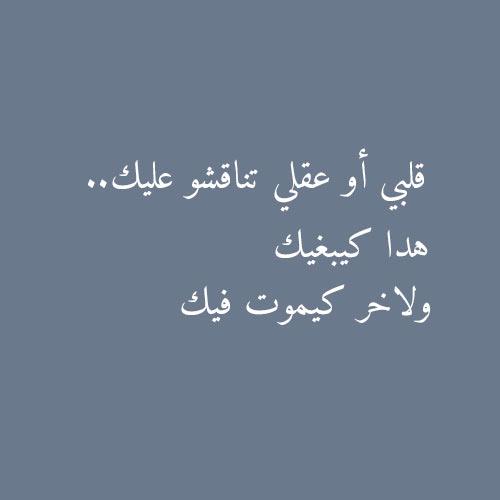 صورة كلمات غزل مغربية , بوستات رومانسيه مغربيه